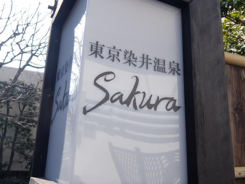 東京染井温泉 SAKURA 写真