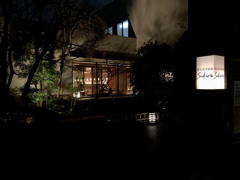 つむぐさんの東京染井温泉 SAKURAのサ活写真