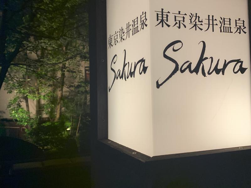 東京染井温泉 SAKURA 写真ギャラリー3