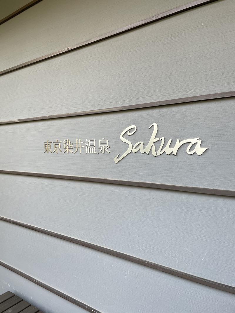 くろまるさんの東京染井温泉 SAKURAのサ活写真
