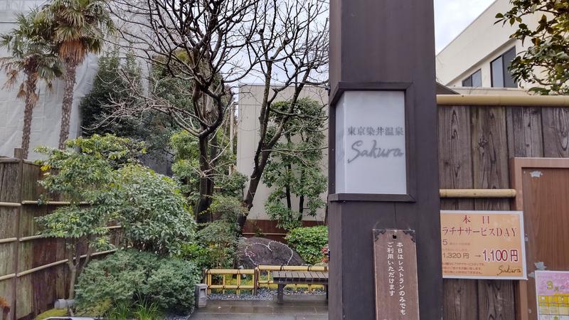 suさんの東京染井温泉 SAKURAのサ活写真
