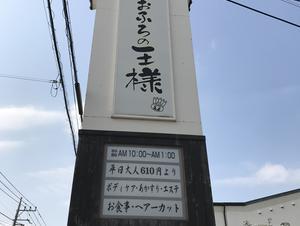 おふろの王様 東久留米店 写真
