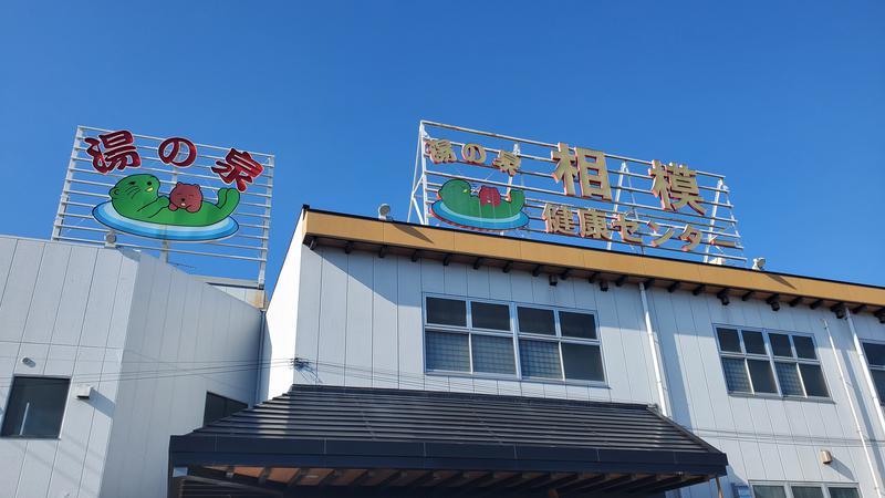 でんぼうDiscover≫SAUNAさんの湯の泉 相模健康センターのサ活写真