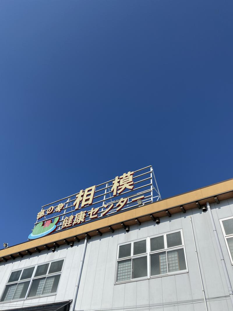 Yoshiko_saunaさんの湯の泉 相模健康センターのサ活写真