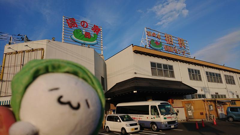 Fujitter@初志蒲鉄さんの湯の泉 相模健康センターのサ活写真