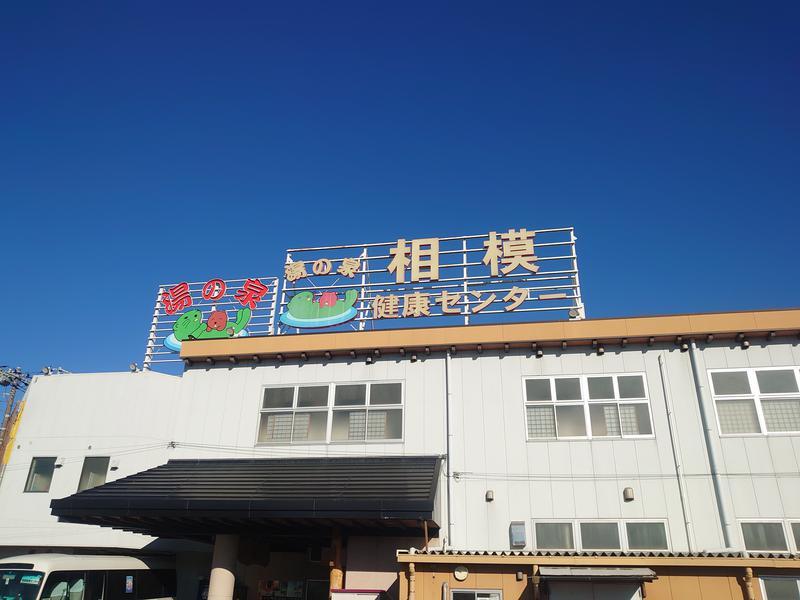 yukimi.Dさんの湯の泉 相模健康センターのサ活写真