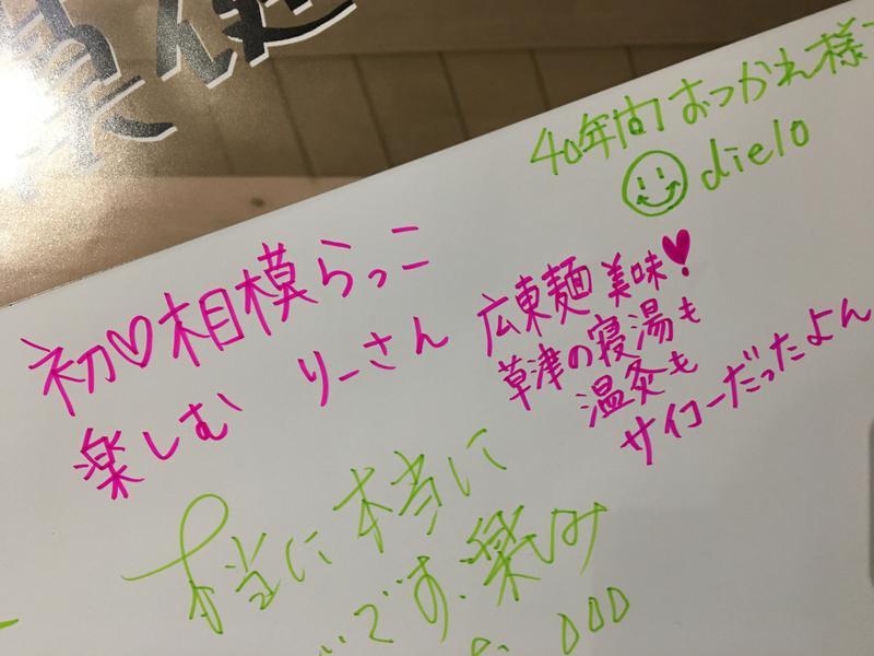 りーさんさんの湯の泉 相模健康センターのサ活写真
