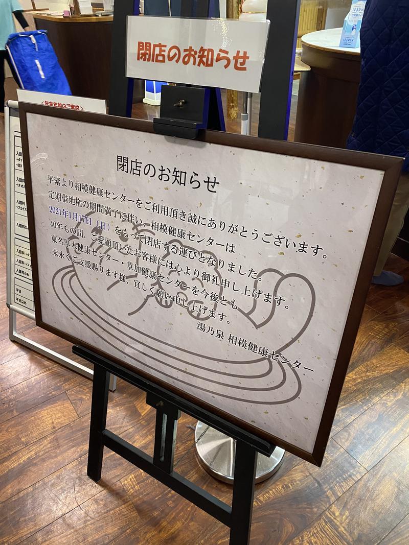 ぴーちゃんさんの湯の泉 相模健康センターのサ活写真