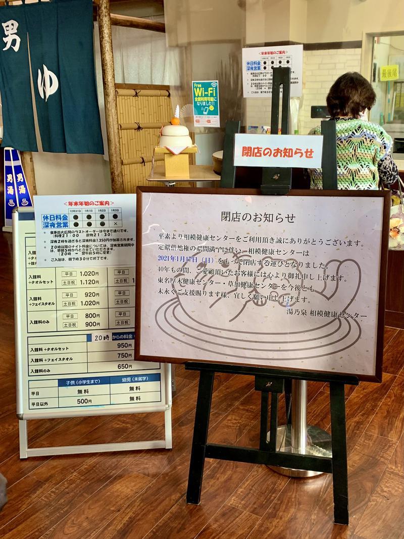 igaoさんの湯の泉 相模健康センターのサ活写真