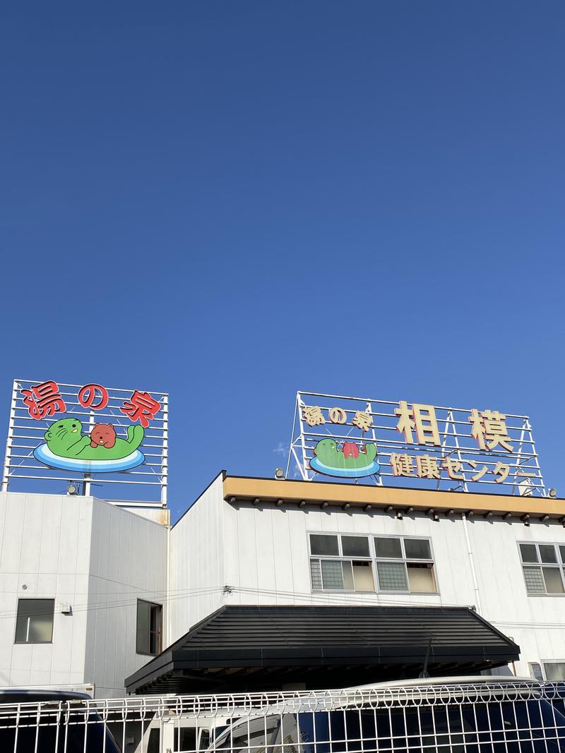 Taaさんの湯の泉 相模健康センターのサ活写真