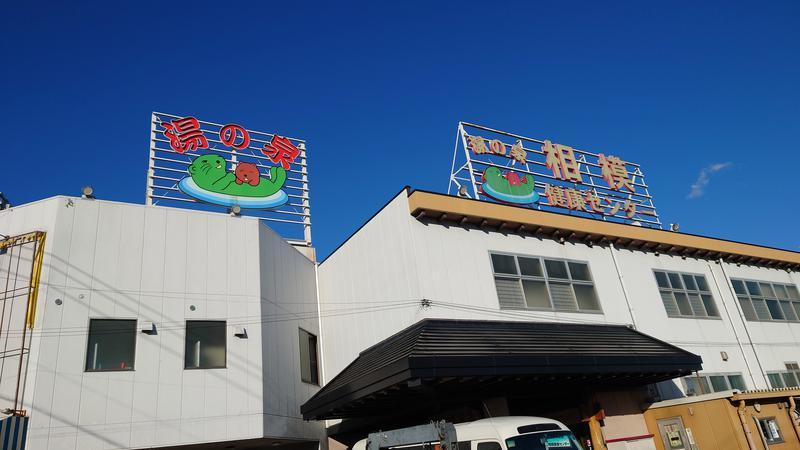 ポカパマズさんの湯の泉 相模健康センターのサ活写真
