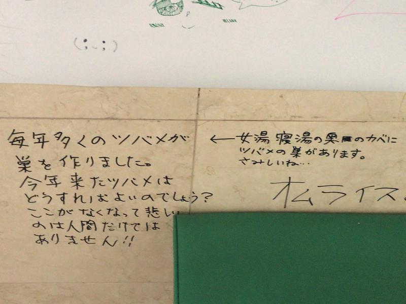 駒サンダーさんの湯の泉 相模健康センターのサ活写真
