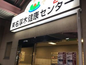 湯の泉 東名厚木健康センター 写真