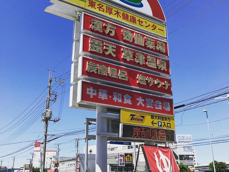 湯の泉 東名厚木健康センター 写真ギャラリー2