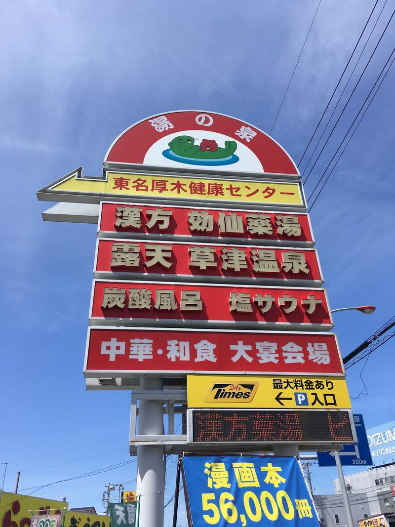 蒸し卍さんの湯の泉 東名厚木健康センターのサ活写真