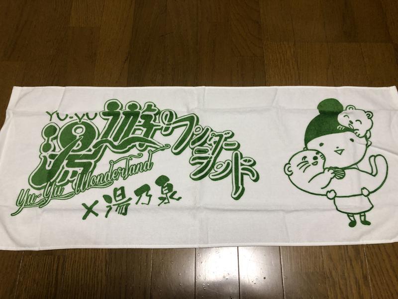 ていじぃさんの湯の泉 東名厚木健康センターのサ活写真