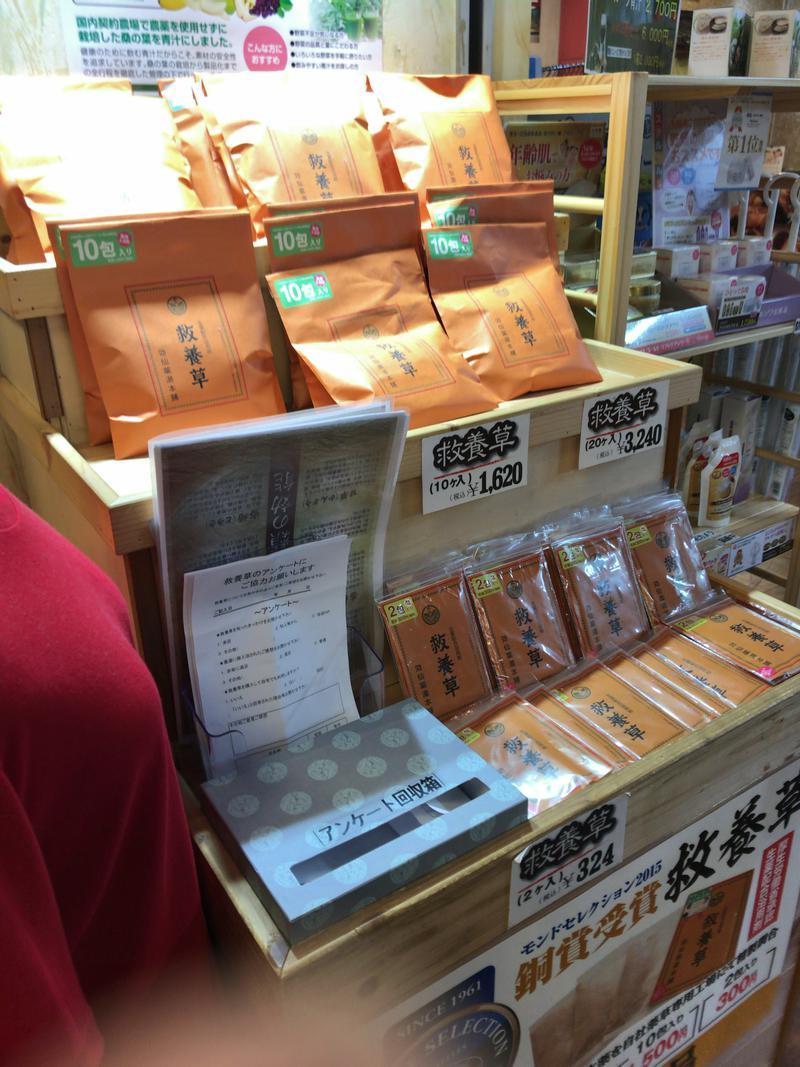 Saunaで働く石塚さんの湯の泉 東名厚木健康センターのサ活写真