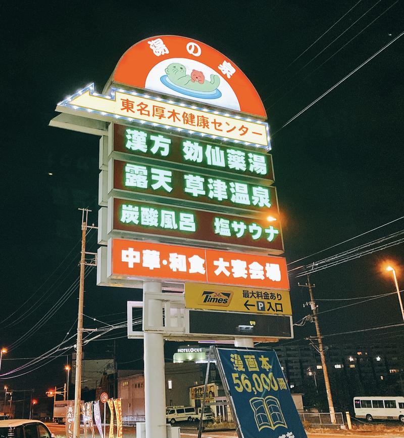 Yoshiko_saunaさんの湯の泉 東名厚木健康センターのサ活写真