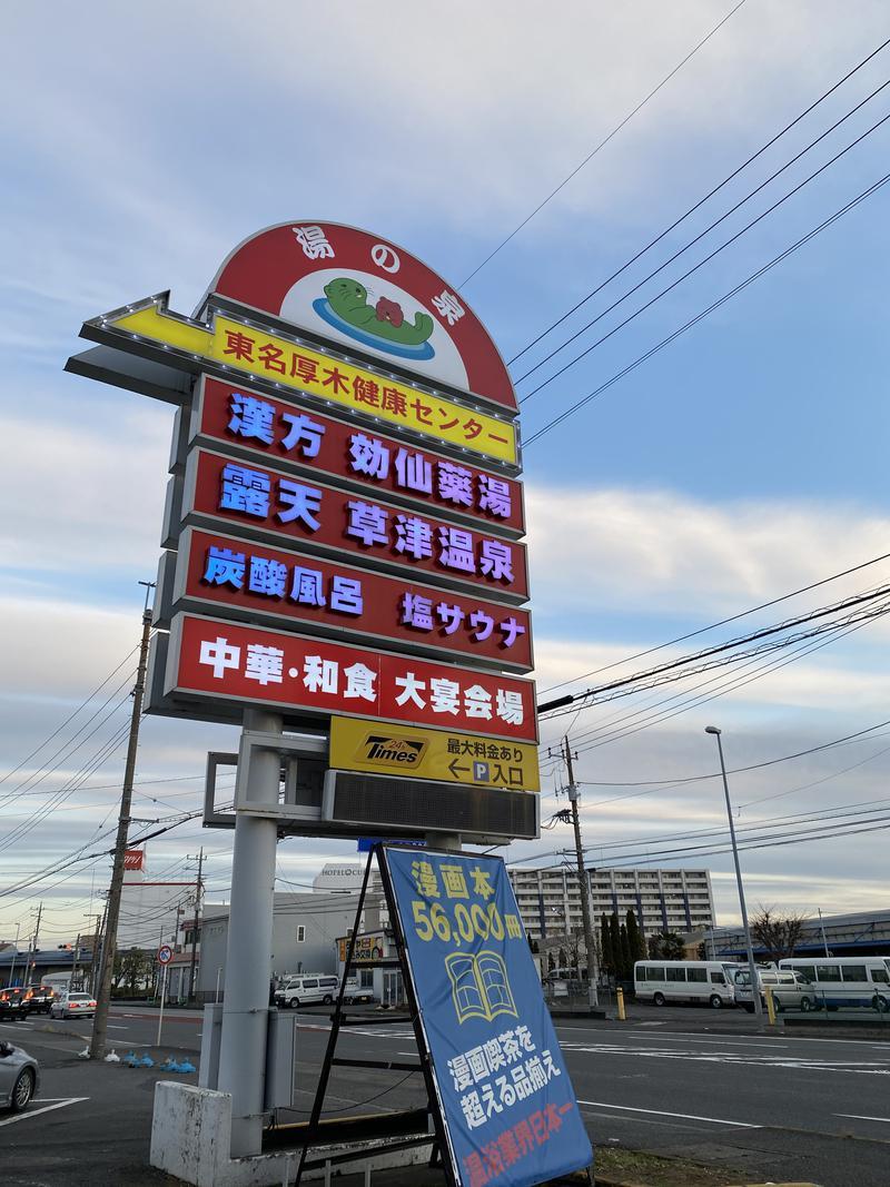 iさんの湯の泉 東名厚木健康センターのサ活写真
