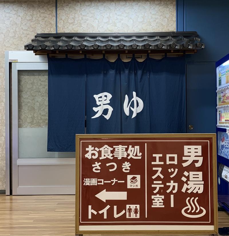 🈂️トウさんの湯の泉 東名厚木健康センターのサ活写真