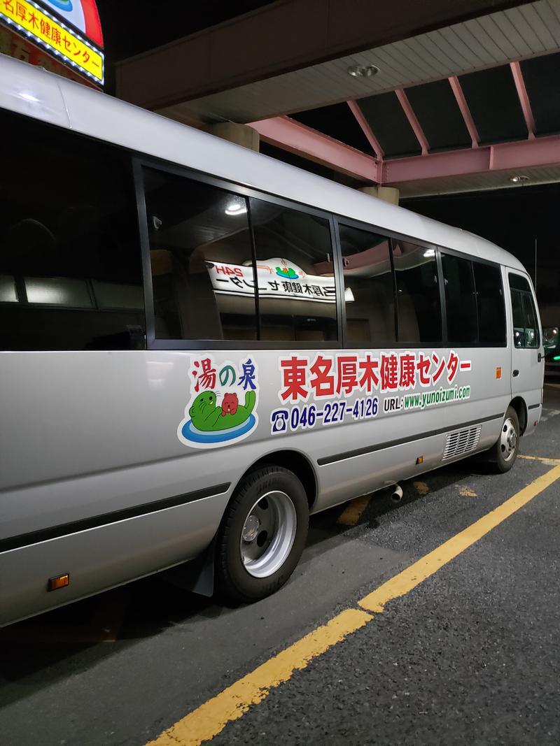 호시노 시게루(ほっしー)さんの湯の泉 東名厚木健康センターのサ活写真