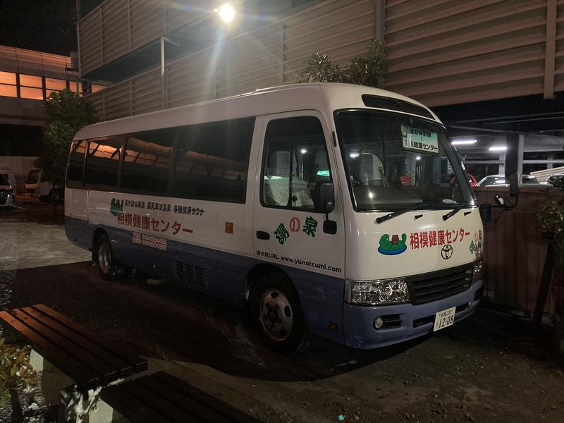 圭丸さんの湯の泉 東名厚木健康センターのサ活写真