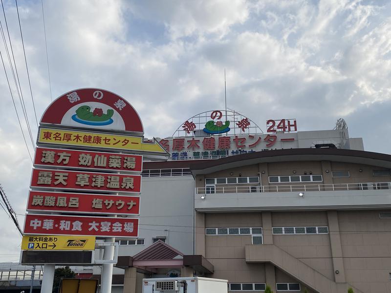 鉄之助さんの湯の泉 東名厚木健康センターのサ活写真
