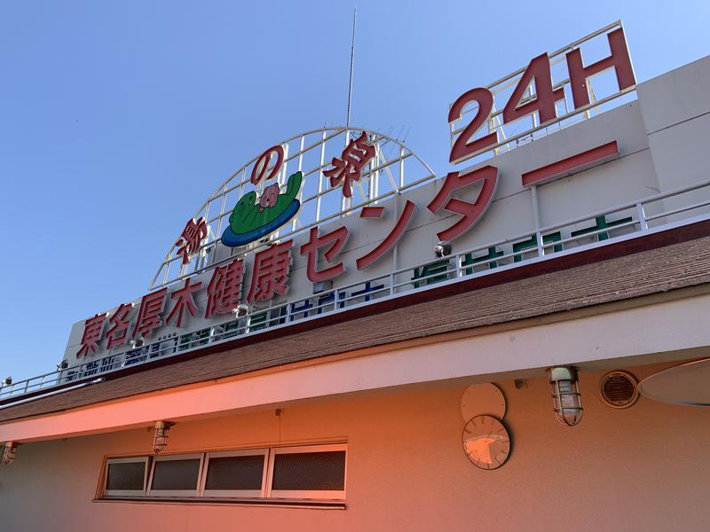 yuki.nさんの湯の泉 東名厚木健康センターのサ活写真