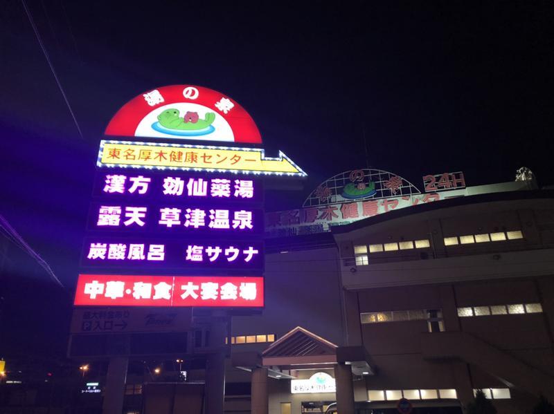 YoungBoyTsuyoponさんの湯の泉 東名厚木健康センターのサ活写真