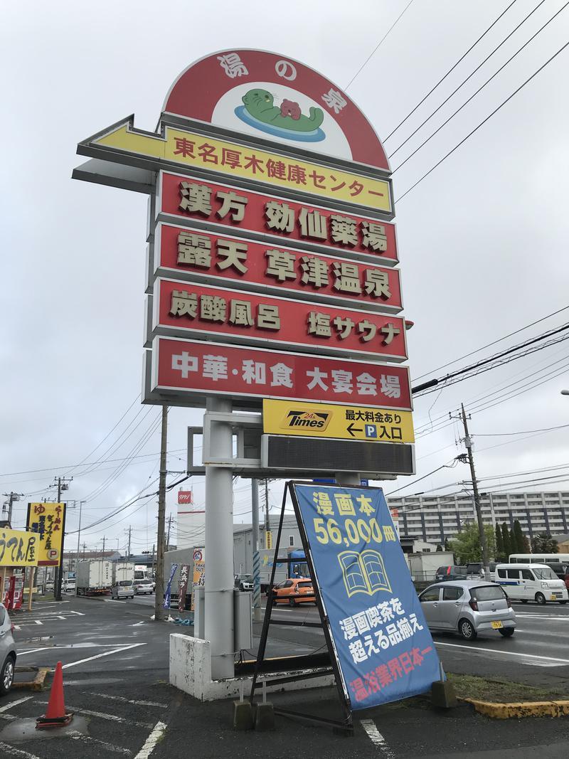 ナースマンサウナー涼さんの湯の泉 東名厚木健康センターのサ活写真