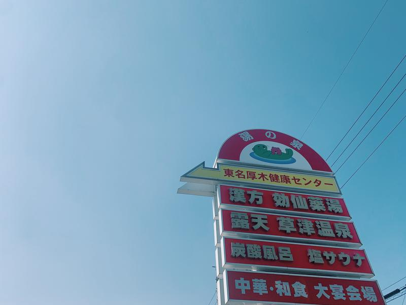 3737さんの湯の泉 東名厚木健康センターのサ活写真