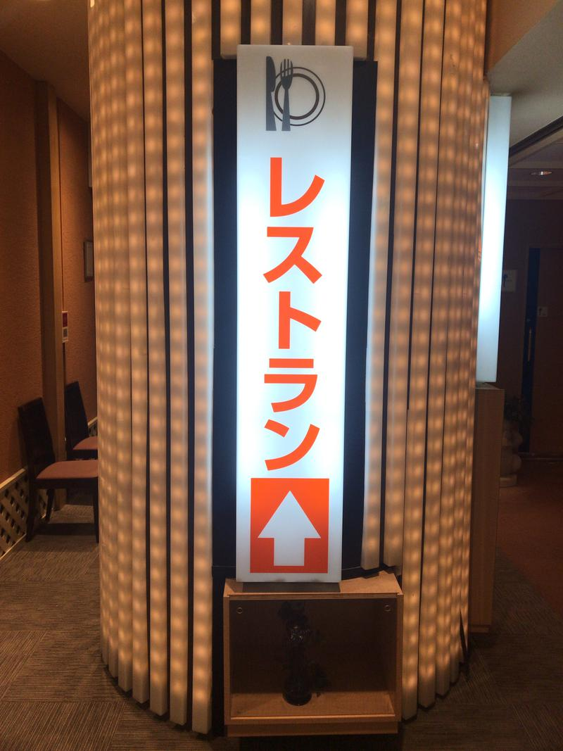 駒サンダーさんのSpa&Hotel JNファミリーのサ活写真