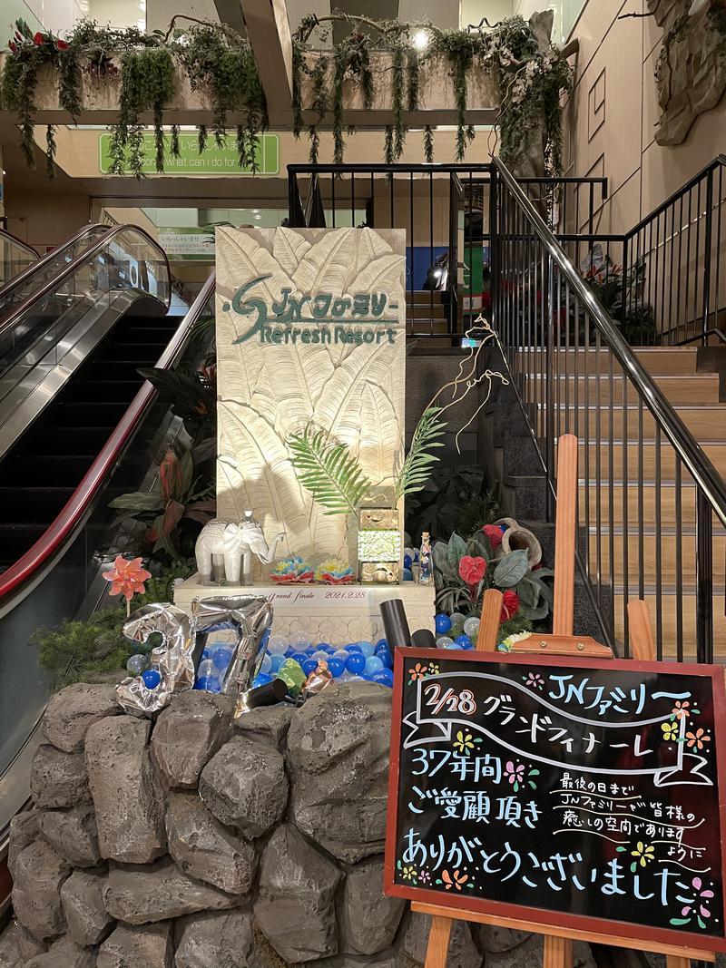 な り 銭 湯さんのSpa&Hotel JNファミリーのサ活写真