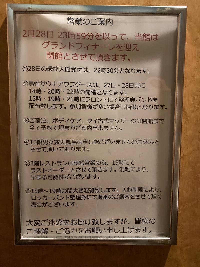 サ初心者さんのSpa&Hotel JNファミリーのサ活写真