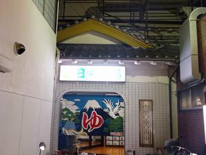 日栄浴場 写真