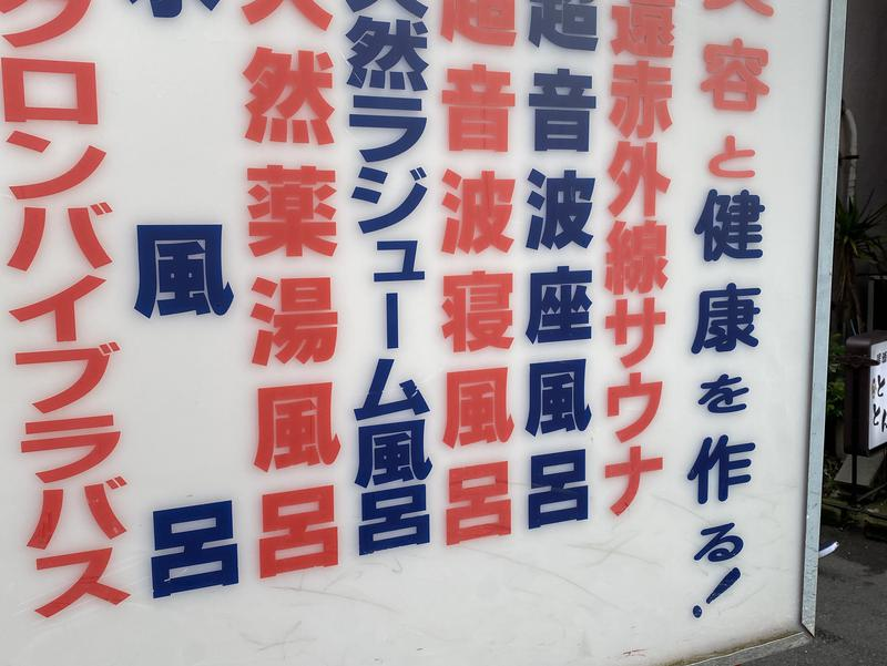 日栄浴場 写真ギャラリー1