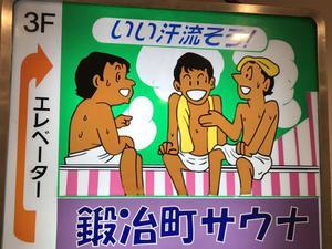 小倉サウナプラザ鍛冶町店 写真