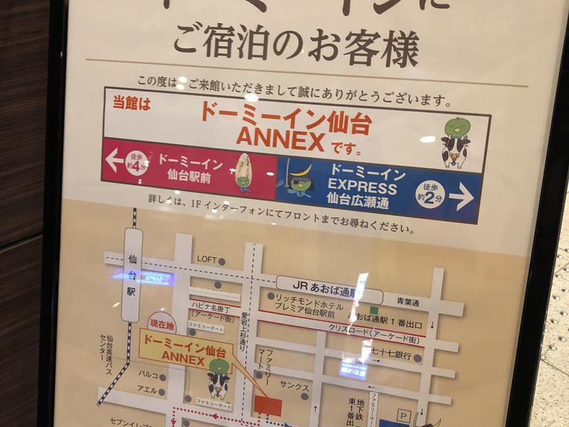 青葉の湯 ドーミーイン仙台ANNEX 写真ギャラリー3