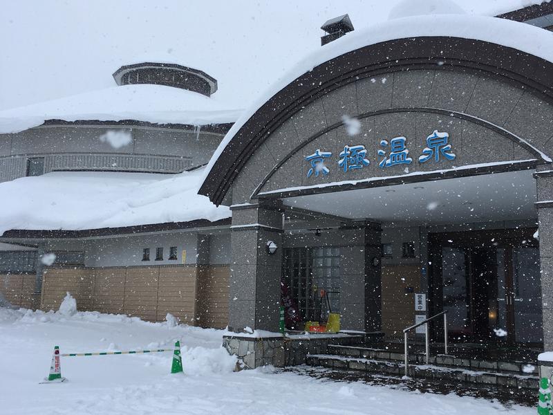京極温泉 写真ギャラリー1