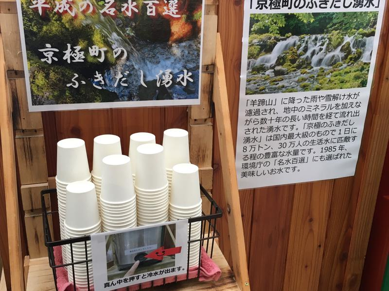 京極温泉 写真ギャラリー2