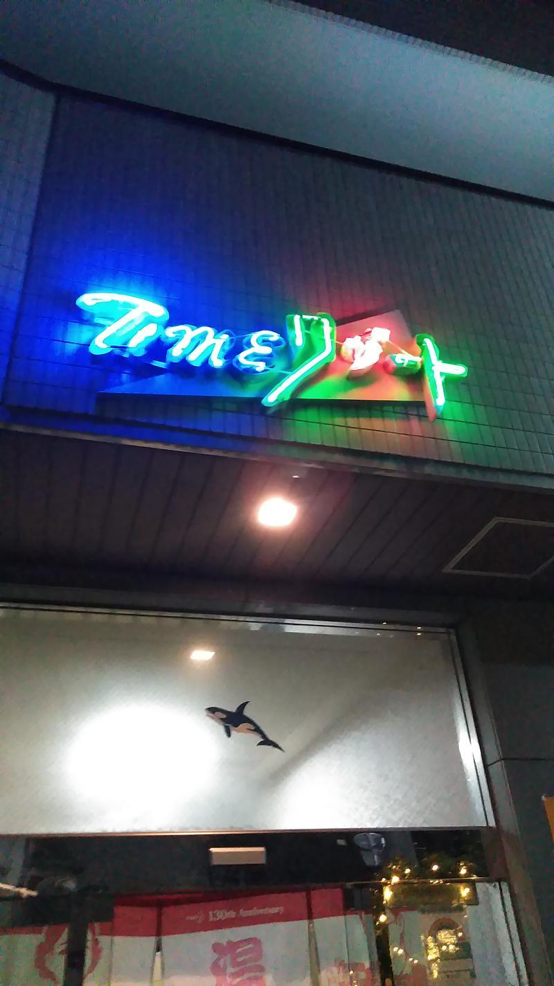 河口拓也さんのタイムリゾートのサ活写真