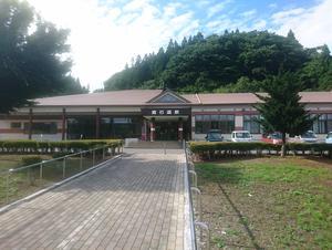 倉石温泉 写真