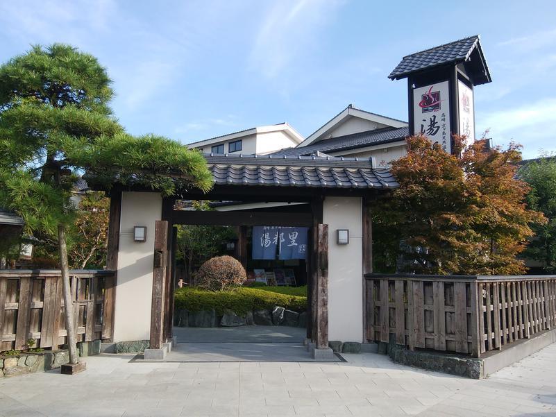 高崎 京ヶ島天然温泉 湯都里 写真ギャラリー2