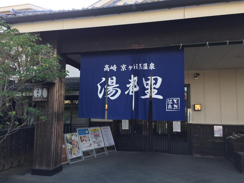 高崎 京ヶ島天然温泉 湯都里 写真ギャラリー3