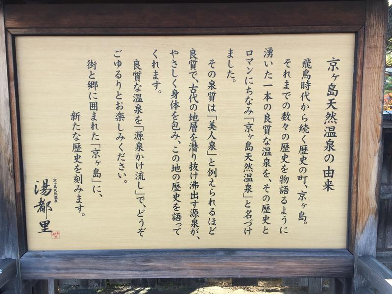 高崎 京ヶ島天然温泉 湯都里 写真ギャラリー5