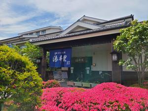 高崎 京ヶ島天然温泉 湯都里 写真
