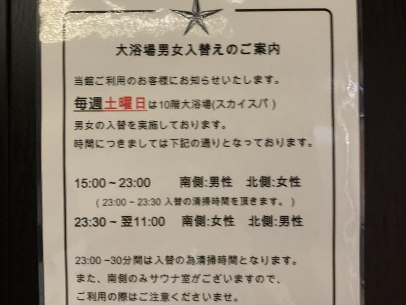 カンデオホテルズ佐野 写真ギャラリー3