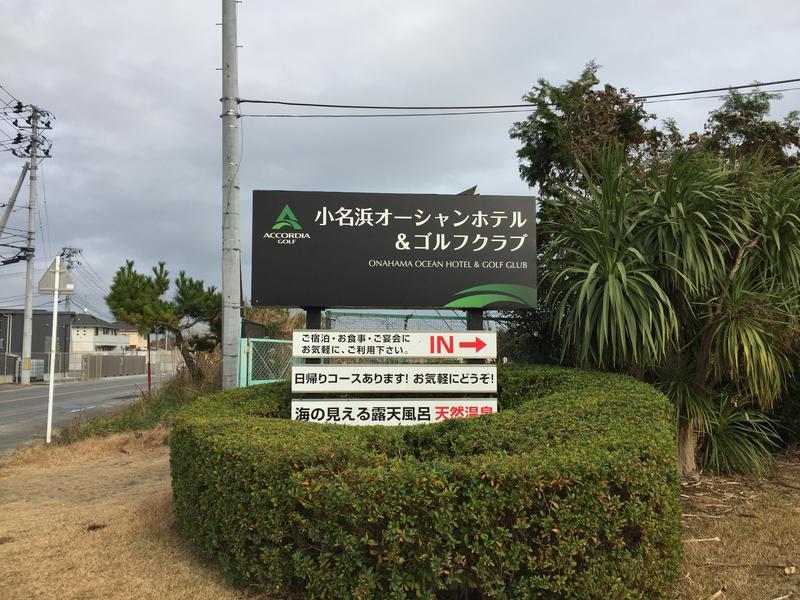 小名浜オーシャンホテル&ゴルフクラブ 写真ギャラリー1