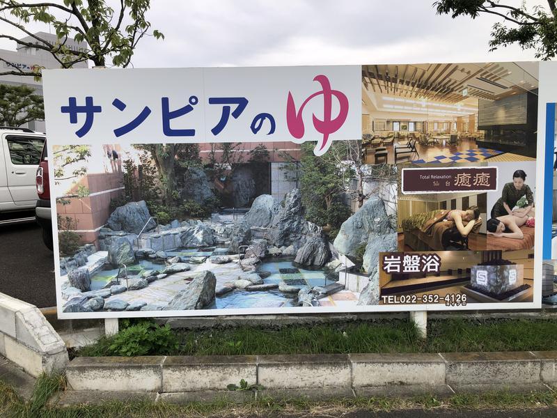 つむぐさんの仙台湯処 サンピアの湯のサ活写真