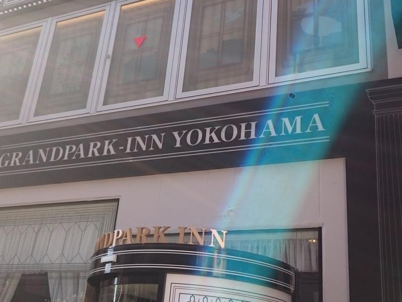 スパ&カプセルホテル グランパーク・イン横浜 写真